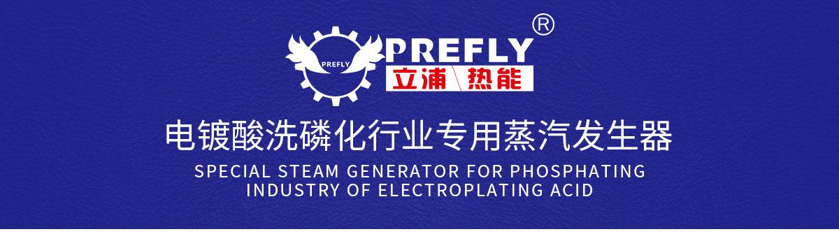 电镀酸洗磷化行业-孙_01.jpg