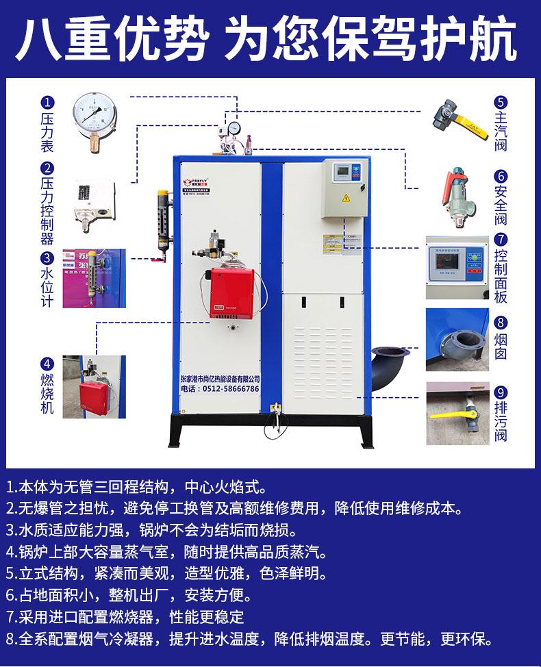 300KG燃油燃氣蒸汽發生器阿里巴巴頁面_13.jpg