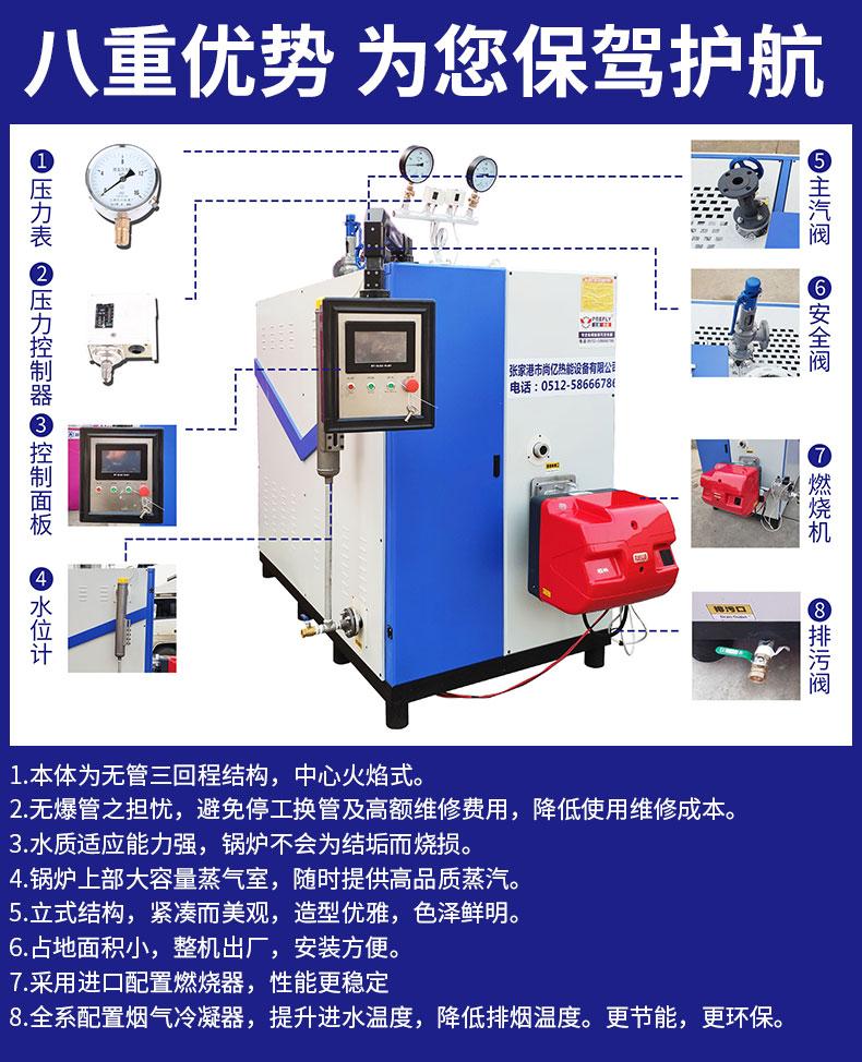 500KG燃油燃气蒸汽发生器阿里巴巴页面_14.jpg