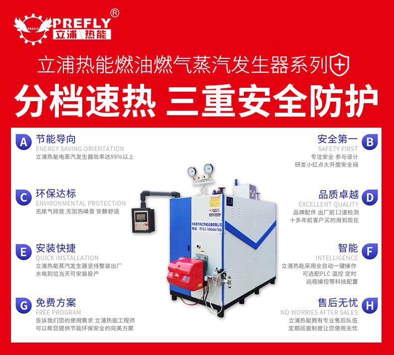 500KG燃油燃气蒸汽发生器阿里巴巴页面_12.jpg