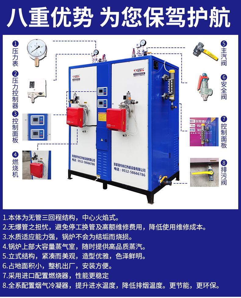 600KG燃油燃气蒸汽发生器阿里巴巴页面_15.jpg