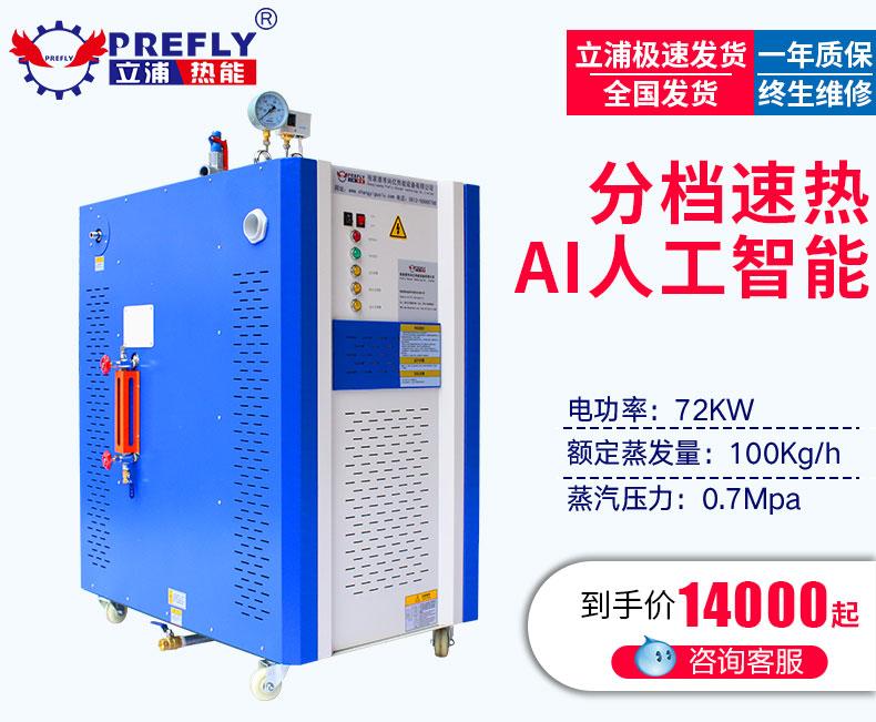 72kw电蒸汽发生器阿里巴巴页面_05.jpg