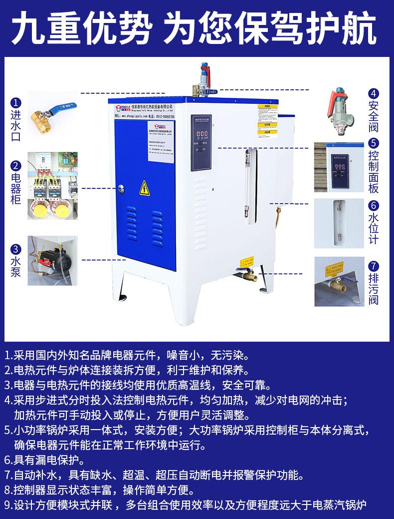 3kw電蒸汽發生器阿里巴巴頁面_13.jpg