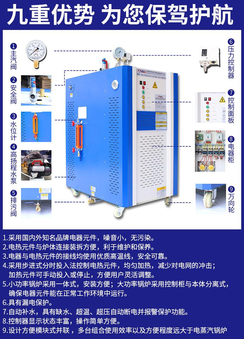 72kw电蒸汽发生器阿里巴巴页面_15.jpg