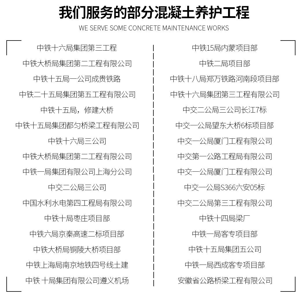 混凝土养护行业用_03.jpg