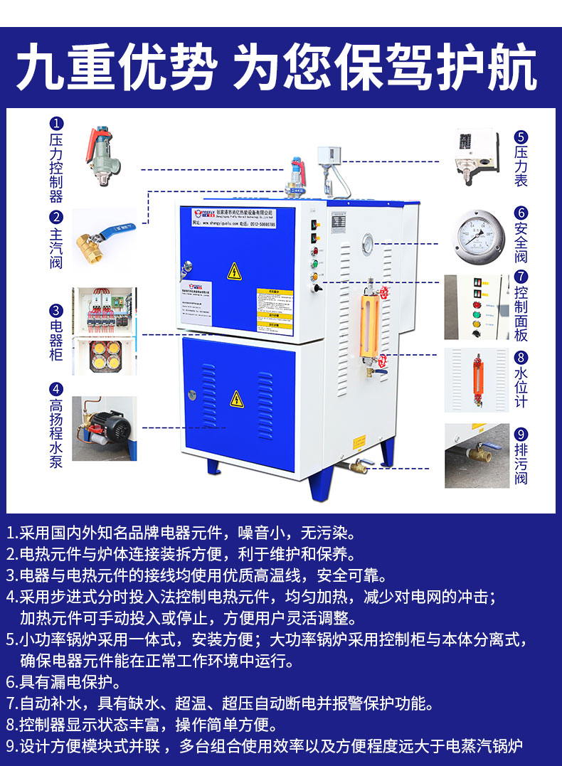 48kw电蒸汽发生器阿里巴巴页面_14.jpg