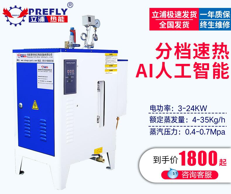 3kw电蒸汽发生器阿里巴巴页面_05.jpg