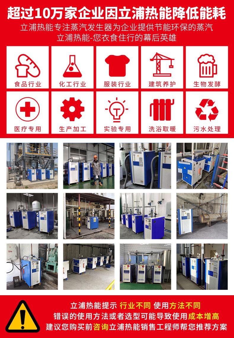3kw电蒸汽发生器阿里巴巴页面_15.jpg